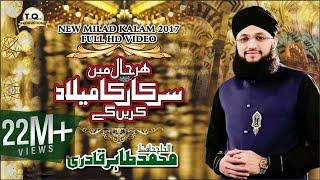 download lagu New Milad Title Kalam 2017 - Hafiz Tahir Qadri gratis
