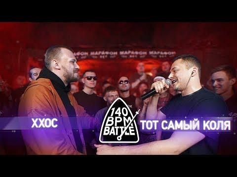 140 BPM BATTLE: ХХОС X ТОТ САМЫЙ КОЛЯ
