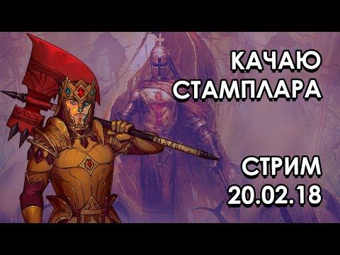 Качаю стамплара   The Elder Scrolls Online