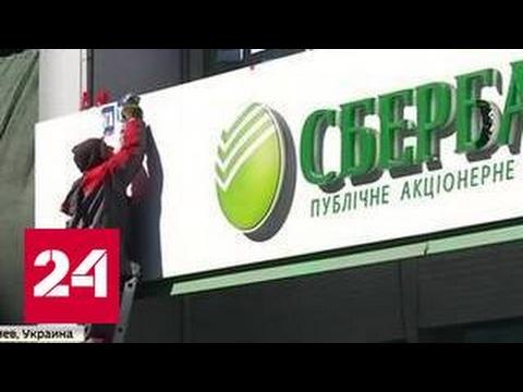 Дочка меняет родителей: Сбербанк уходит с Украины