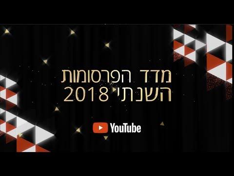 2018 YouTube Israel Ads Leaderboard