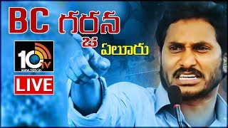 YS Jagan Aggressive Speech LIVE   YSR Congress Party BC Garjana Sabha   Eluru  News