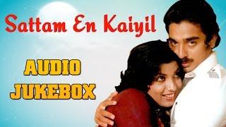 Sattam En Kaiyil (1978)  Songs | Audio Jukebox