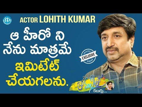 Actor Lohith Kumar Exclusive Interview || Anchor Komali Tho Kaburlu #20