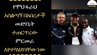 ETHIOPIA - Alberto Salazar has been under investigation.....