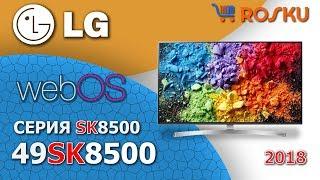 Глоток свежего воздуха!🤗 Обзор 4К ТВ LG серии SK8500 на примере 49sk8500 / 55sk8500 65sk8500