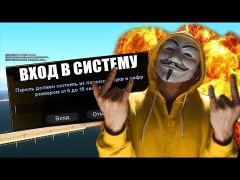 СНОВА ВЗЛОМАЛ PEARS PROJECT - СЛИЛ 2 ЛИДЕРКИ (GTA SAMP)!