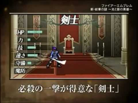 Gameplay Trailer - Fire Emblem: Hero of Light and Shadow (Nintendo DS)