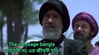 The message bangla মহানবী সঃ এর জীবনী মুভি