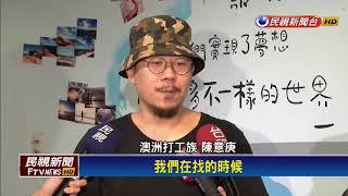 赴澳洲打工台灣人 8成被剝削-民視新聞