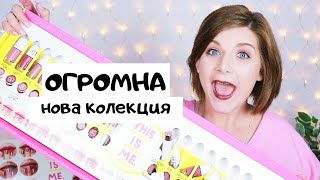 Тествам ЛИМИТИРАНИ Червила на Essence | This is ME