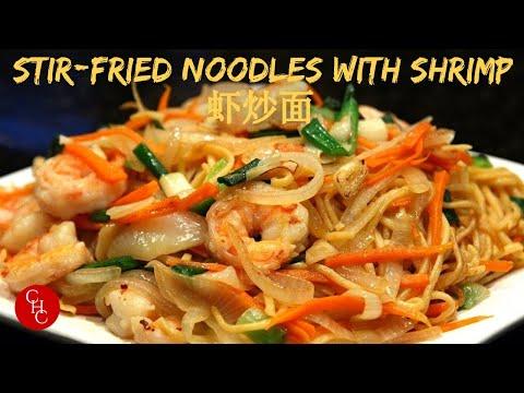 Chinese Stir-Fried Noodles with Shrimp 虾炒面