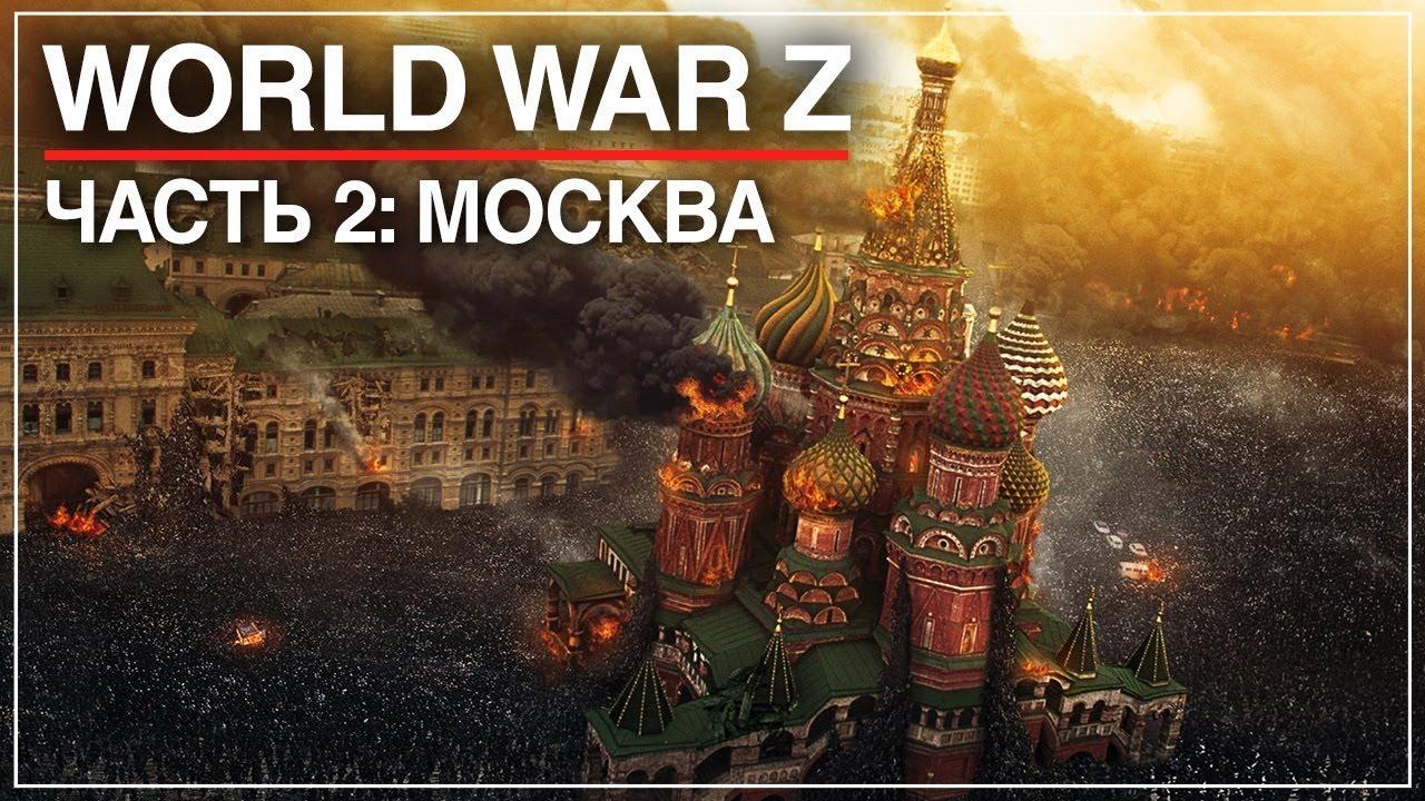 World War Z #2 | Зомби-апокалипсис в Москве!