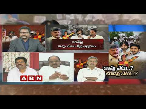 Discussion on YS Jagan strategy over Kapu Reservation | CM Chandrababu Naidu | Pawan Kalyan | Part 1
