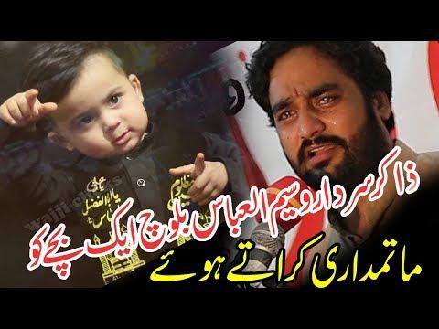Zakir Waseem Abbas Baloch and Little Azadar Matam | Old Noha | Dardh Bhari Awaz