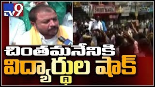 Dalit students demands SC-ST Atrocity case on TDP leader Chintamaneni Prabhakar - Exclusive