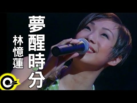 林憶蓮 Sandy Lam【夢醒時分 Dream to awakening】Official Music Video