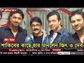 যে কারনে শাকিবের কাছে হার মানলেন এবার কলকাতার জিৎ ও দেব জানলে অবাক হবেন - Shakib Jeet Dev Movie News
