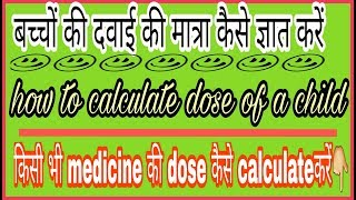 Dose calculation for child in hindi#47, Dose calculation based on weight