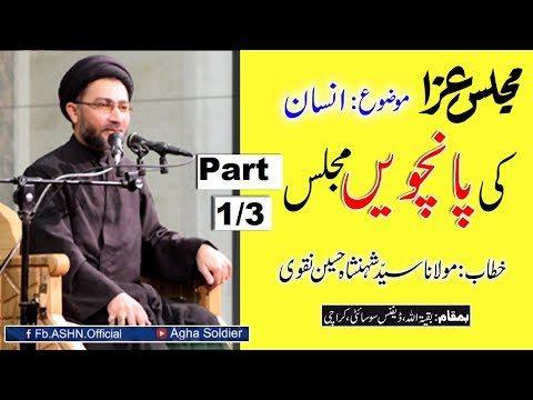 5th Majlis Aza: MauZoo Insan by Allama Syed Shahenshah Hussain Naqvi (Part-1)