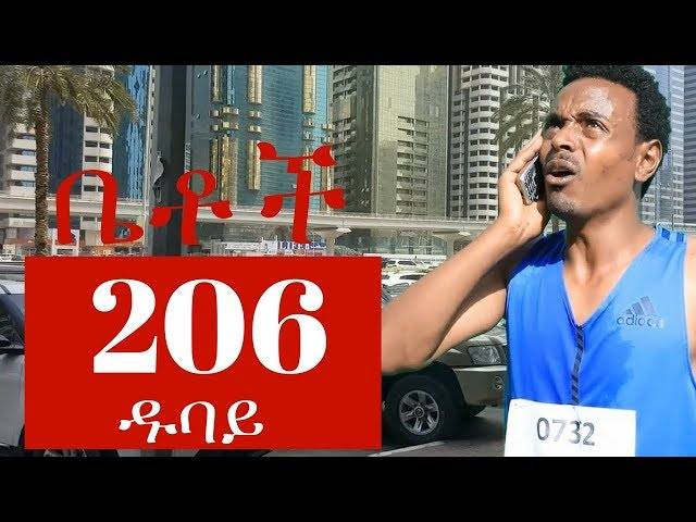 Betoch Comedy Drama Episode 206
