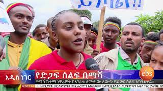 አዲስ ነገር ሰበር ዜና ሐምሌ 5 2010 / What's new Breaking News July 12 2018