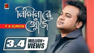 Nilinare Khoj | Bangla Song 2017 |  by F A Sumon | Album Jogsutra | ☢☢ EXCLUSIVE ☢☢