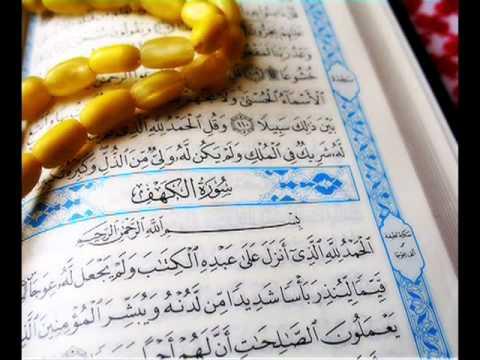 سورة الكهف   سعد الغامدي - Surah Al-kahf   Saad Al-ghamdi video