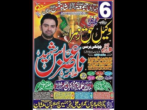 Live Majlis e Aza | 6 July 2018 |  Shaheed  Allama Nasir Abbas | Darbar SHah SHams Multan