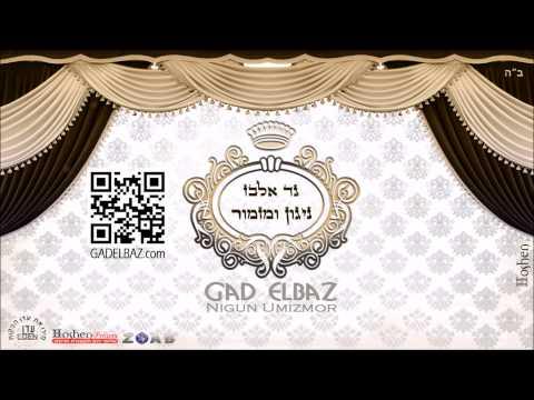 גד אלבז ברכת המזון Gad Elbaz Birkat Amazon