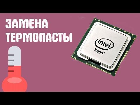 Замена термопасты на компьютере. Почему греется компьютер.