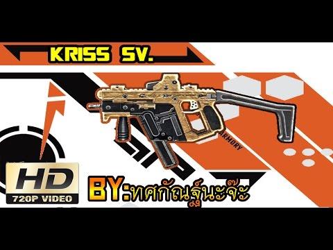 รีวิวซีรี่ย์ W.O.E กับปืน KRISS SV.  BY:ทศกัณฐ์นะจ๊ะ