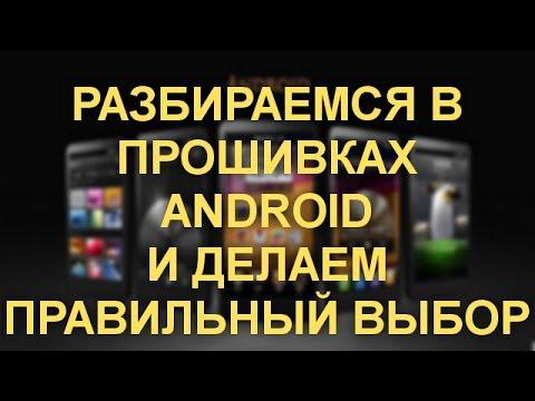 Зачем нужны, какие бывают и как ставить кастомные прошивки Android
