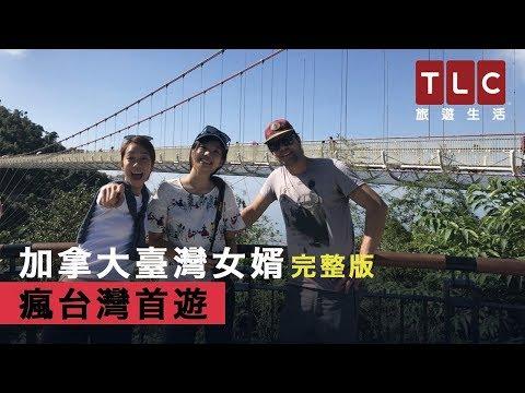 台遊-瘋台灣首遊-EP 07 加拿大台灣女婿