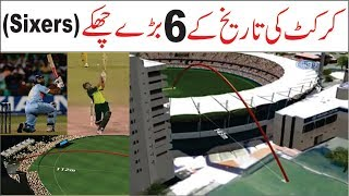 06 Biggest Sixes in International Cricket | Asif Ali TV |