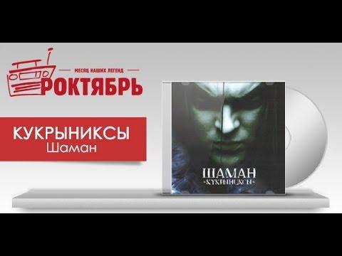 РОКТЯБРЬ - Кукрыниксы на НАШЕм РАДИО (2 октября 2014 г. - полная версия)