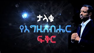 Dr. Tesfahun - The Love Of God - AmlekoTube.com