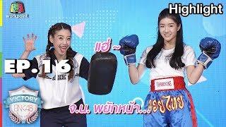 การแสดง แม่ไม้มวยไทย น้องแก้ว น้องเจนนิษฐ์ | EP.16  |Victory BNK48