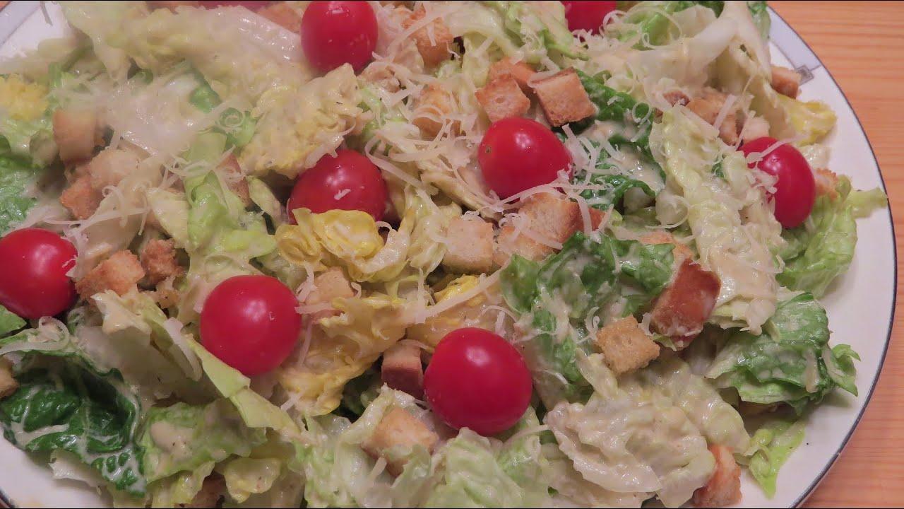 Салат цезарь с курицей рецепт в домашних условиях простой рецепт