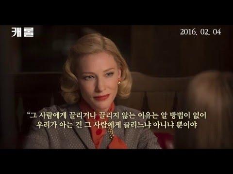 [캐롤] 스페셜 명대사 영상 Carol (2015) Quotes Clip (KOR)