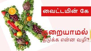 Vitamin K  Rich Foods | Vitamin K Rich Foods in Tamil | Vitamin k2 benefit |