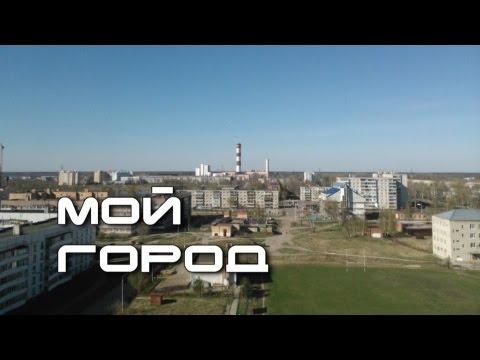 ТВЭл - Мой Город (Выпуск №1)