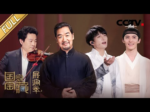陸綜-國家寶藏•展演季