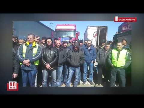 Обращение уральских дальнобойщиков к Медведеву