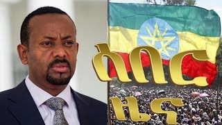 Ethiopia News today ሰበር ዜና መታየት ያለበት! August 15, 2018