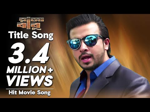 Raja Babu: Title Song | Movie Song | Shakib Khan | Apu Biswas | Bobby Haque | Misha Sawdagor