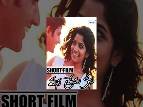 Mana Prema Katha - Standby Tv - Latest Telugu Short Film 2014 video