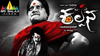 Kalpana Full Movie || Upendra, Saikumar, Lakshmi Rai || With English Subtitles 1080p