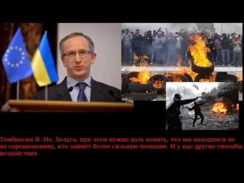 Abgehörtes Telefonat zwischen US Botschafter in der Ukraine und der US Vize Außenministerin Nuland