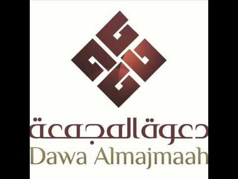 الشيخ العواجي2
